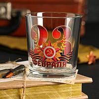 Бокал для виски '23 Февраля' Георгиевская лента, 250 мл