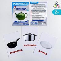 Обучающие карточки по методике Г. Домана 'Посуда', 12 карт, А6