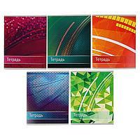 Тетрадь 48 листов в клетку 'Абстракция', обложка мелованный картон, блок офсет, МИКС (комплект из 5 шт.)