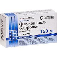 Флуконазол 0,15г №1капс. Здоровье