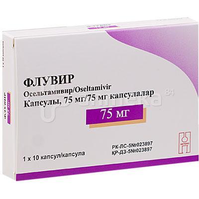 Флувир (осельтамивир) 75 мг № 10 кап