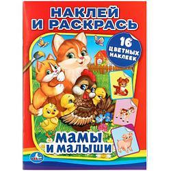 Умка Альбом Наклей и раскрась «Мамы и малыши», 16 цветных наклеек