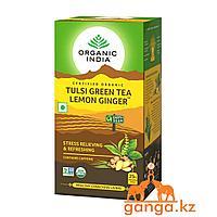 Зеленый чай Тулси для снятия стресса с Лимоном и Имбирем (Tulsi green tea lemon ginger ORGANIC INDIA), 25 пак