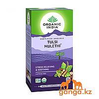 Успокаивающий чай Тулси с Солодкой (Tulsi mulethi ORGANIC INDIA), 25 пакетиков