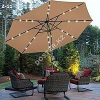 Уличный зонт со светодиодной подсветкой