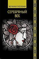 Ахматова А. А., Гумилев Н. С., Пастернак Б. Л.: Серебряный век