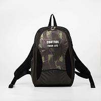 Рюкзак, 2 отдела на молниях, цвет чёрный/хаки, Control