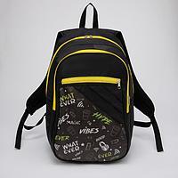 Рюкзак 'Надписи', 28х16х43 см, 2 отдела на молниях, н/карман, чёрный