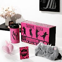 Подарочный набор 'Танцуй', маска для сна, термостакан, спонж 2шт, открытка