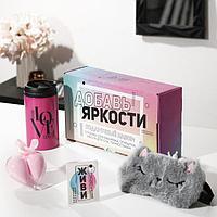 Подарочный набор 'Добавь яркости', маска для сна, термостакан, спонж 2шт, открытка