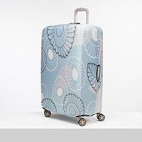 Чехол для чемодана большой 28', цвет голубой