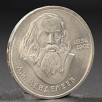 Монета '1 рубль 1984 года Менделеев