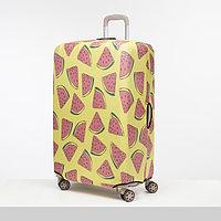 Чехол для чемодана большой 28', цвет жёлтый