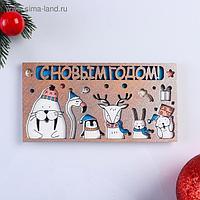 """Конверт деревянный резной """"С Новым Годом!"""""""