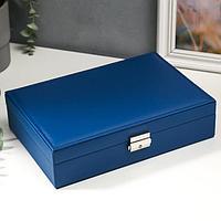 Шкатулка кожзам для украшений 'Гладкость' глубокий синий 6,5х27х18,5 см