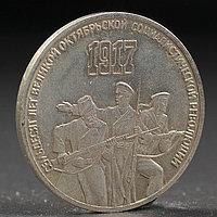 Монета '3 рубля 1987 года 70 лет Октября