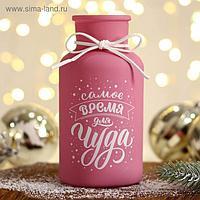 Ваза матовая «Самое время для чуда», цвет розовый
