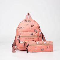 Рюкзак детский, отдел на молнии, наружный карман, с кошельком, цвет коралловый