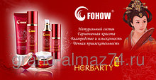 Hабор косметики herbarty fohow