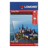 Плёнка А4 для струйной печати LOMOND, 100 мкм, прозрачная односторонняя, 50 листов (0708415)