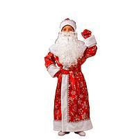 Детский карнавальный костюм 'Дедушка Мороз', сатин, р. 34, рост 134 см
