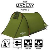 Палатка туристическая HARLY 2, размер 210 х 150 х 100 см, 2-местная, однослойная