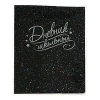 Дневник универсальный для 1-11 классов 'Глиттер чёрный', интегральная обложка, тиснение фольгой, ляссе, 48
