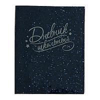 Дневник универсальный для 1-11 классов 'Глиттер синий', интегральная обложка, тиснение фольгой, ляссе, 48