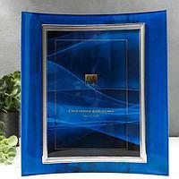 Фоторамка стекло 'GT 106/SC' 15х20 см, вертикаль, голубая