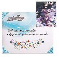 Алмазная мозаика с подрамником, полное заполнение 'Котёнок в зимнем саду' 40x50 см