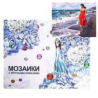 Алмазная мозаика с подрамником, полное заполнение 'Девушка на берегу моря' 40x50 см