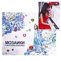 Алмазная мозаика с подрамником, полное заполнение 'Девушка и пианино' 40x50 см