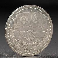 Монета '1 рубль 1981 года Советско-Болгарская Дружба