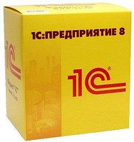 1С: Управление торговым предприятием для Казахстана
