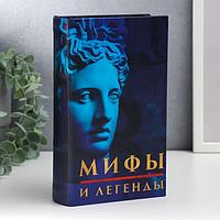 Сейф-книга дерево, кожзам 'Мифы и легенды' 21х13х5 см