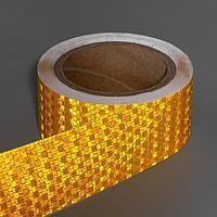 Светоотражающая лента, самоклеящаяся, желтая, 5 см х 10 м