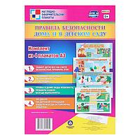 Набор плакатов 'Правила безопасности дома и в детском саду' 4 шт, А3