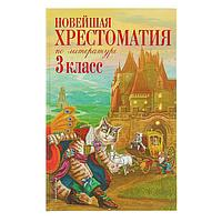 'Новейшая хрестоматия по литературе, 3 класс', 7-е издание