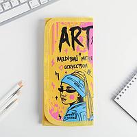 Пенал-скрутка для карандашей 'Называй меня искусством', текстиль