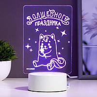 Светильник 'Волшебного праздника' LED RGB от сети