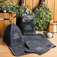 Подарочный набор 'Лучшему из лучших' шапка, коврик, рукавица
