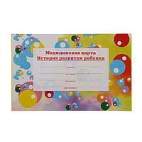 Медицинская карта ребёнка 'История развития' А5, 150 листов, обложка ламинированный картон, блок-газетная