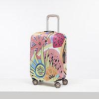 Чехол для чемодана малый 20', цвет разноцветный