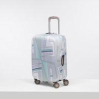 Чехол для чемодана малый 20', цвет серый
