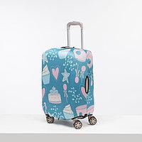 Чехол для чемодана малый 20', цвет бирюзовый