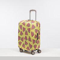 Чехол для чемодана малый 20', цвет жёлтый
