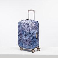 Чехол для чемодана малый 20', цвет синий