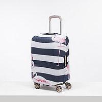 Чехол для чемодана малый 20', цвет синий/белый