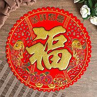 Салфетка денежная 34х34 см круглая 'Два карпа - иероглиф Счастье' блёстки