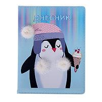 Дневник универсальный для 1-11 классов 'Пингвин и мороженка', обложка из искусственной кожи, тонированный